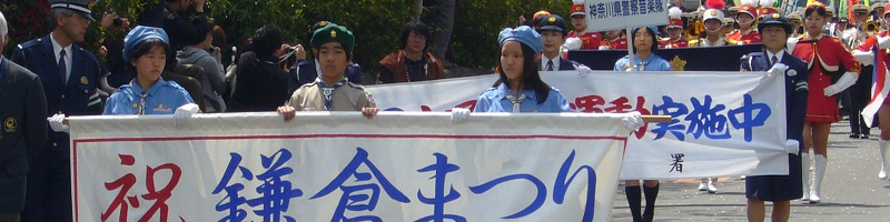 鎌倉の祭りと行事
