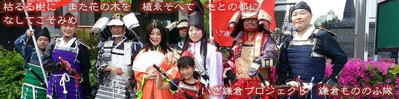 いざ鎌倉プロジェクト-鎌倉もののふ隊 隊将紹介