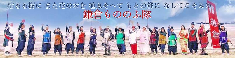 いざ鎌倉プロジェクト-鎌倉もののふ隊の歩み