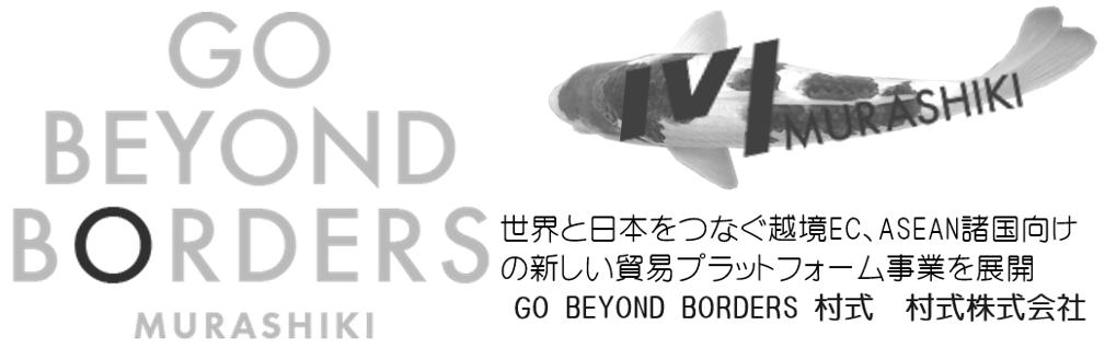 村式株式会社