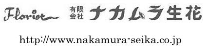 有限会社ナカムラ生花