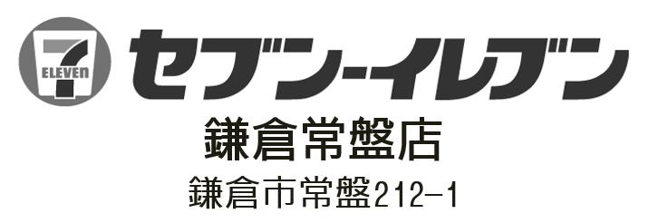 セブンイレブン鎌倉常盤店