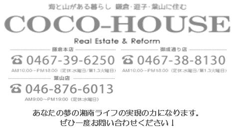 株式会社COCO-HOUSE