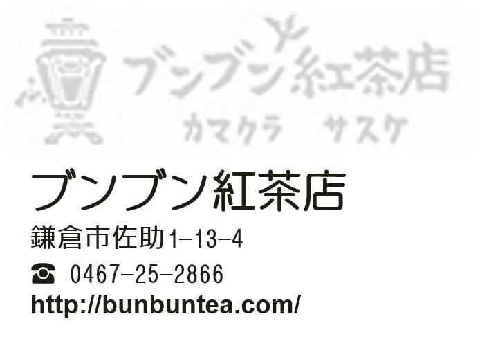 ブンブン紅茶