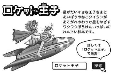 ASTRAX STUDIO(ロケット王子)
