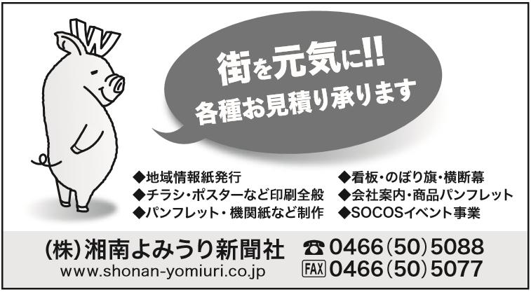 湘南よみうり新聞社