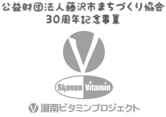 湘南ビタミンプロジェクト