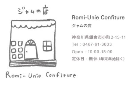 Romi-Unie Confiture
