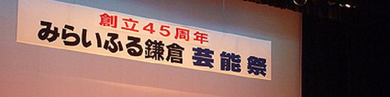 鎌倉の芸能