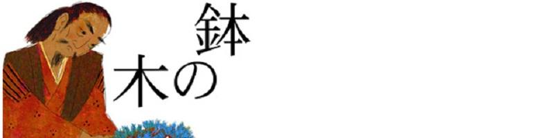 謡曲「鉢木(はちのき)」